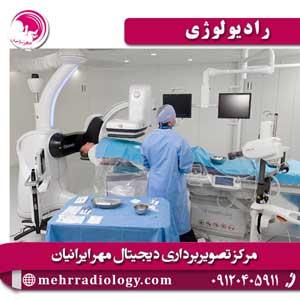 رادیولوژی (2)