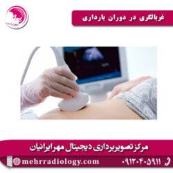 غربالگری-در-دوران-بارداری (2)