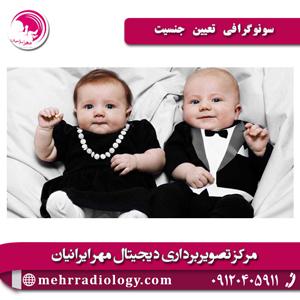 سونوگرافی-تعیین-جنسیت