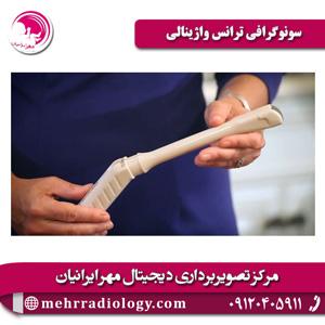 سونوگرافی-ترانس-واژینالی