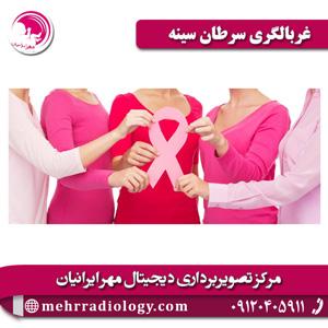غربالگری-سرطان-سینه
