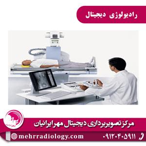 رادیولوژی دیجیتال