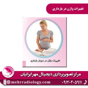تغییرات واژن در باردرای
