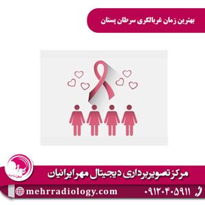 بهترین زمان غربالگری سرطان پستان