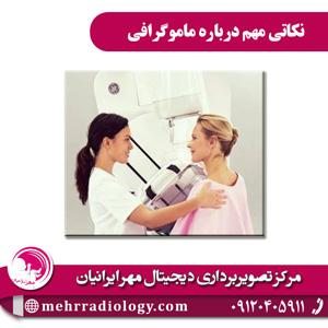 نکاتی مهم درباره ماموگرافی