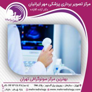بهترین مرکز سونوگرافی تهران