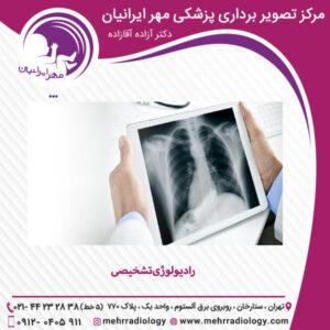 رادیولوژی تشخیصی