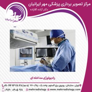 رادیولوژی مداخله ای