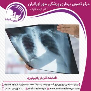 اقدامات قبل از رادیولوژی