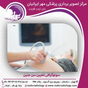 سونوگرافی تعیین سن جنین